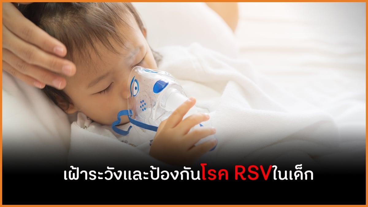 เฝ้าระวังและป้องกันโรค RSV ในเด็ก thaihealth