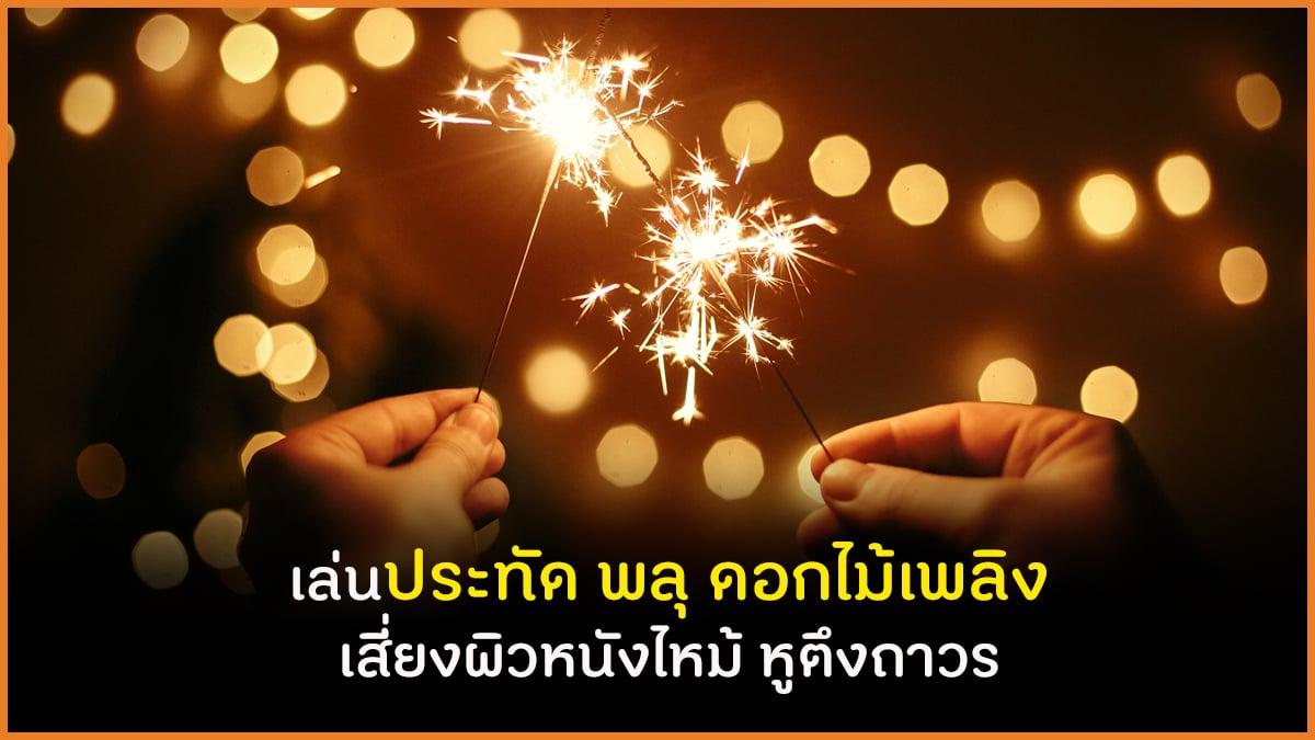 เล่นประทัด พลุ ดอกไม้เพลิง เสี่ยงผิวหนังไหม้ หูตึงถาวร thaihealth