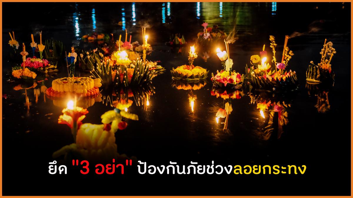 ยึด 3 อย่าป้องกันภัยช่วงลอยกระทง thaihealth