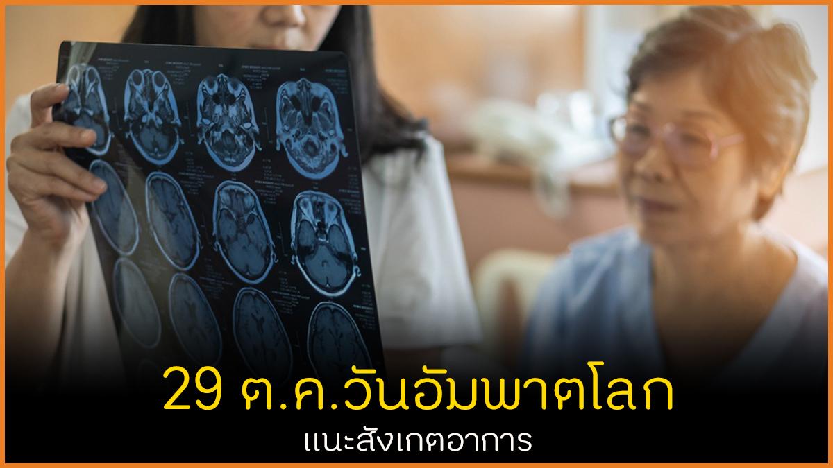 29 ต.ค.วันอัมพาตโลก แนะสังเกตอาการ thaihealth