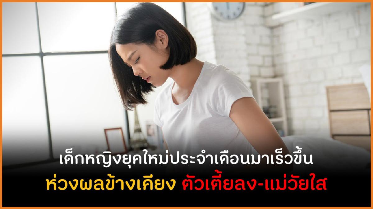 เด็กหญิงยุคใหม่ประจำเดือนมาเร็วขึ้น ห่วงผลข้างเคียง ตัวเตี้ยลง-แม่วัยใส thaihealth