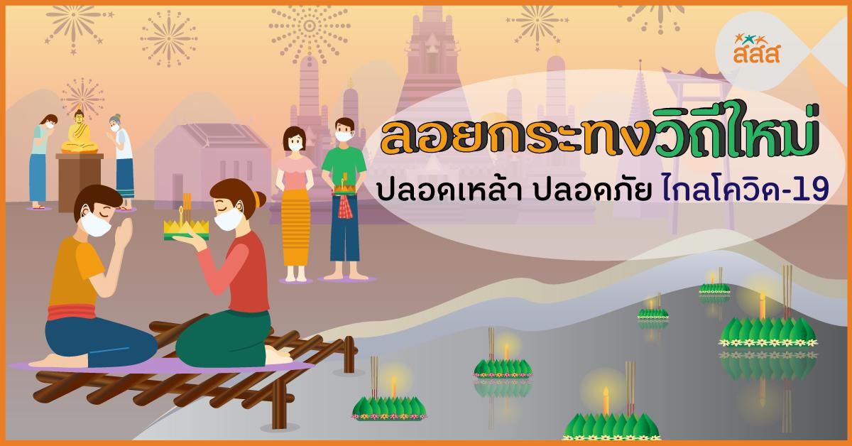 ลอยกระทงวิถีใหม่ ปลอดเหล้า ปลอดภัย ไกลโควิด-19 thaihealth