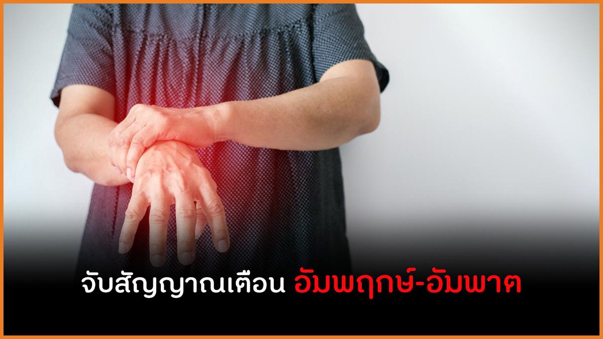 จับสัญญาณเตือน อัมพฤกษ์-อัมพาต thaihealth