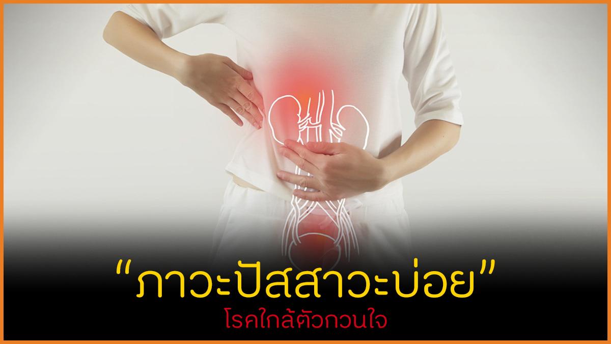 ภาวะปัสสาวะบ่อย โรคใกล้ตัวกวนใจ thaihealth