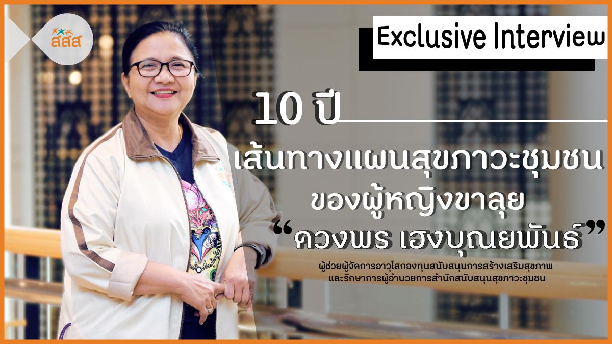 10 ปี เส้นทางแผนสุขภาวะชุมชน  ของผู้หญิงขาลุย ดวงพร เฮงบุณยพันธ์ thaihealth