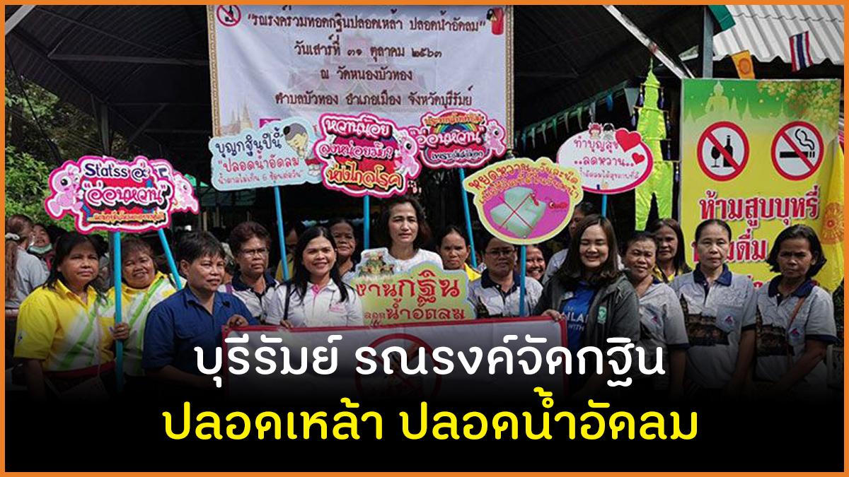 บุรีรัมย์ รณรงค์จัดกฐิน ปลอดเหล้า ปลอดน้ำอัดลม thaihealth