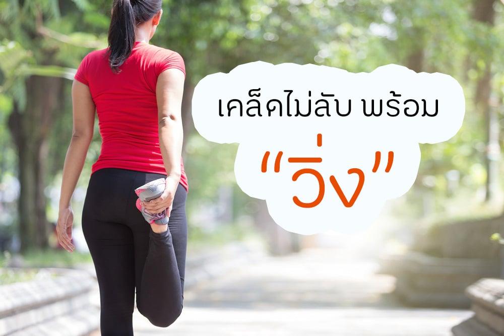 เคล็ดไม่ลับ พร้อมวิ่ง thaihealth
