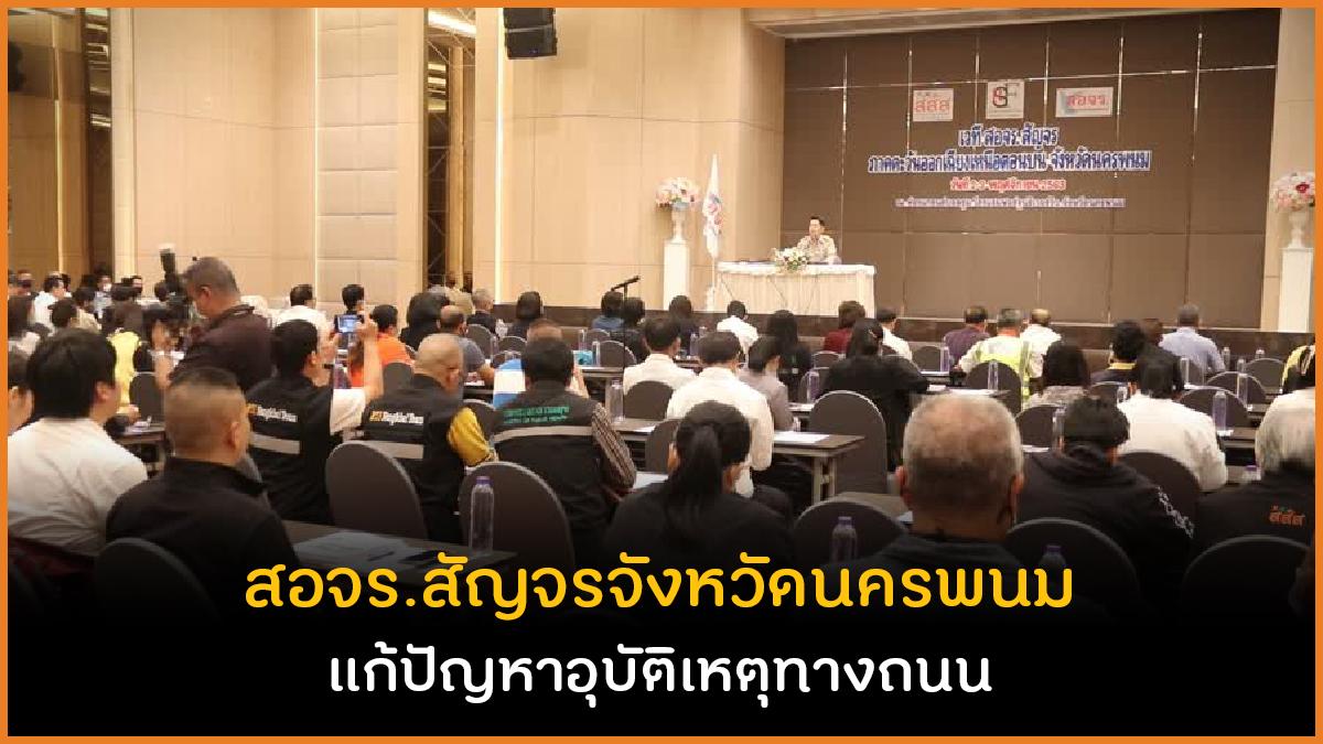 สอจร.สัญจนจังหวัดนครพนม แก้ปัญหาอุบัติเหตุทางถนน thaihealth