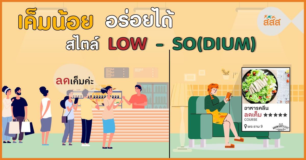 เค็มน้อย อร่อยได้ สไตล์ LOW-SO(DIUM) thaihealth