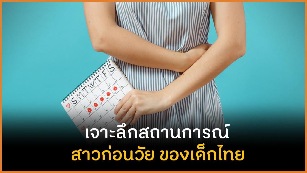 เจาะลึกสถานการณ์ สาวก่อนวัยของเด็กไทย thaihealth