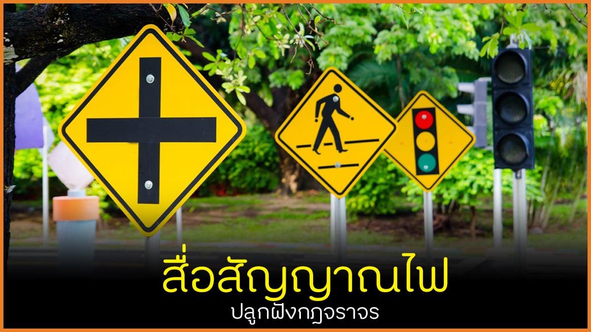 สื่อสัญญาณไฟ ปลูกฝังกฎจราจร thaihealth