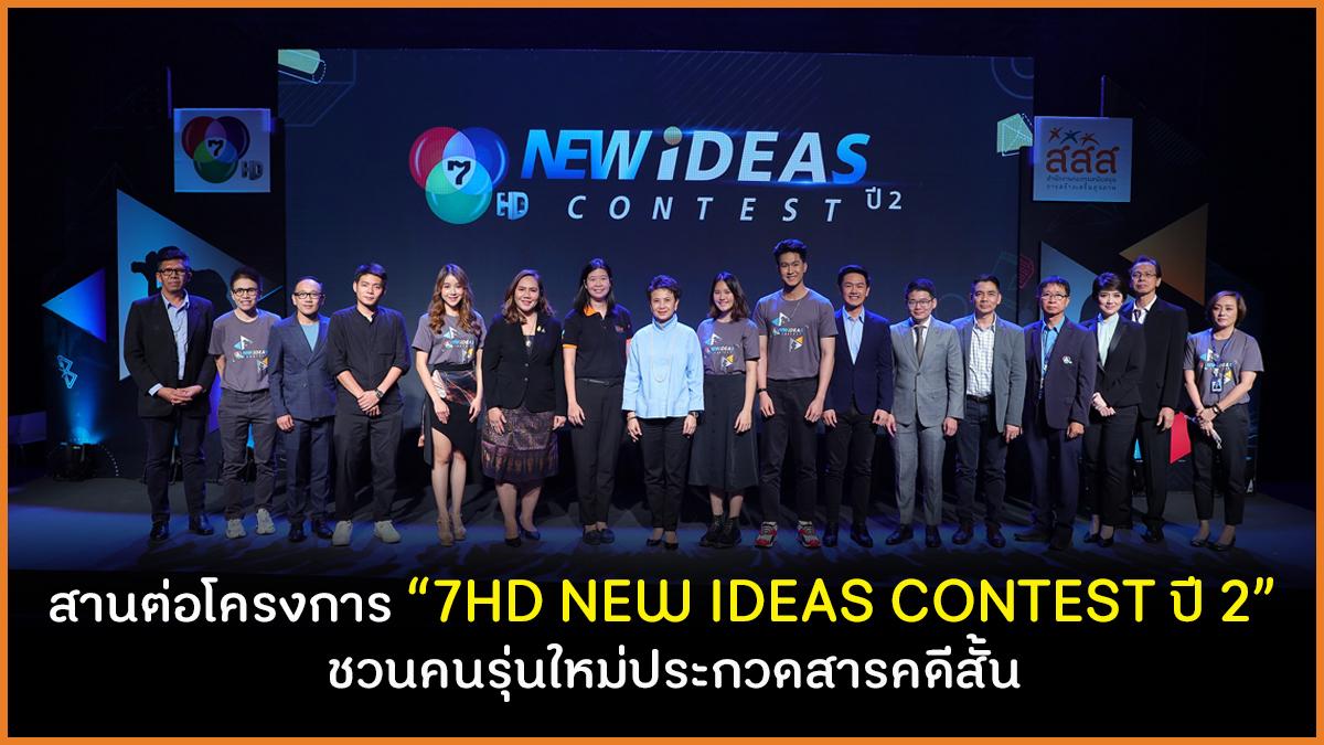 """สานต่อโครงการ """"7HD NEW IDEAS CONTEST ปี 2"""" ชวนคนรุ่นใหม่ประกวดสารคดีสั้น thaihealth"""