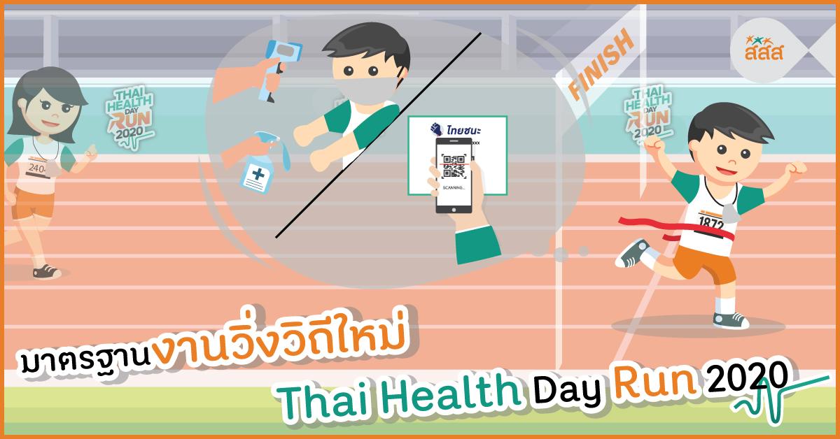 มาตรฐานงานวิ่งวิถีใหม่ Thai Health Day Run 2020 thaihealth