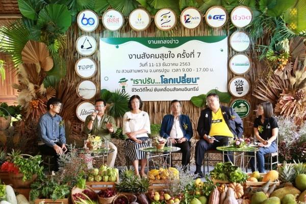 สังคมสุขใจ ครั้งที่ 7 ชูคอนเซ็ปต์เราปรับ...โลกเปลี่ยน thaihealth