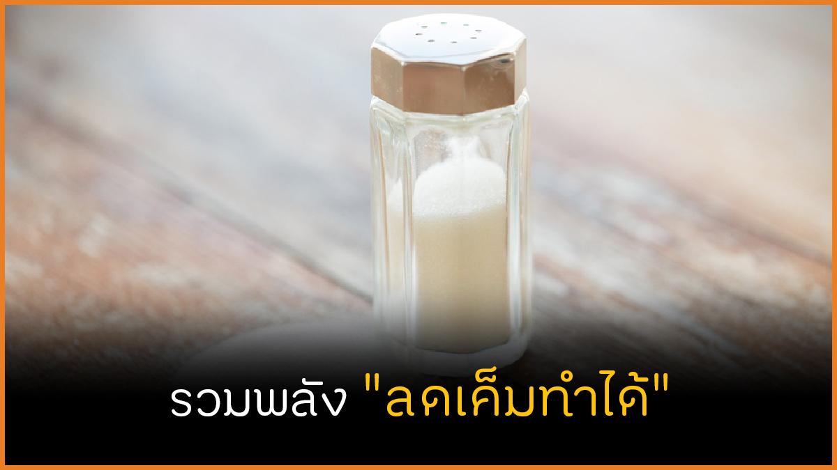 รวมพลัง ลดเค็มทำได้ thaihealth