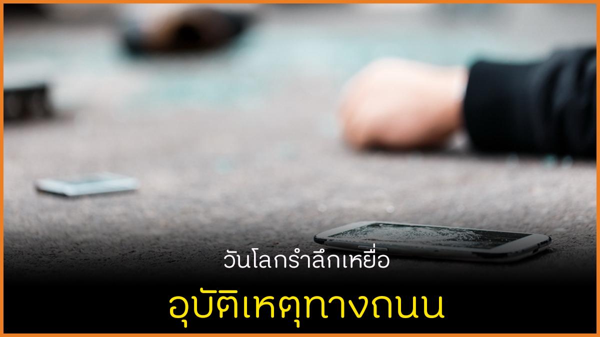 วันโลกรำลึกเหยื่อ อุบัติเหตุทางถนน thaihealth