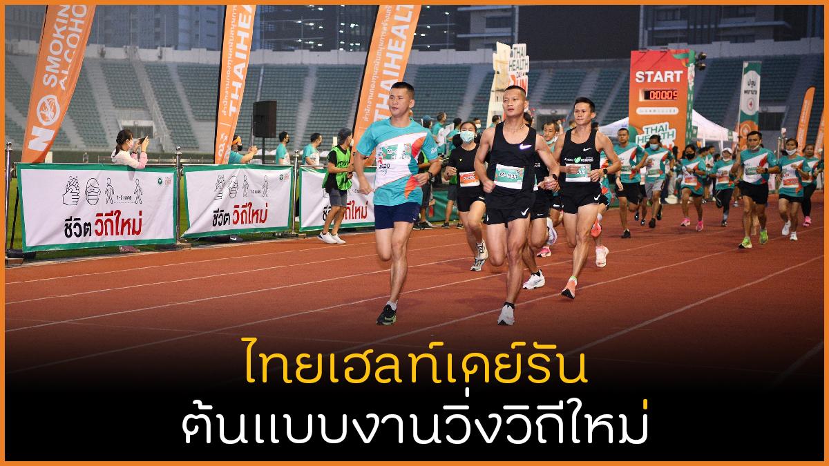 ไทยเฮลท์เดย์รัน ต้นแบบงานวิ่งวิถีใหม่ thaihealth