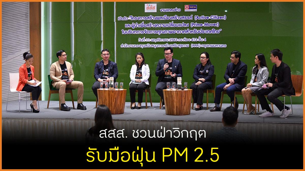 สสส. ชวนฝ่าวิกฤต รับมือฝุ่น PM 2.5 thaihealth