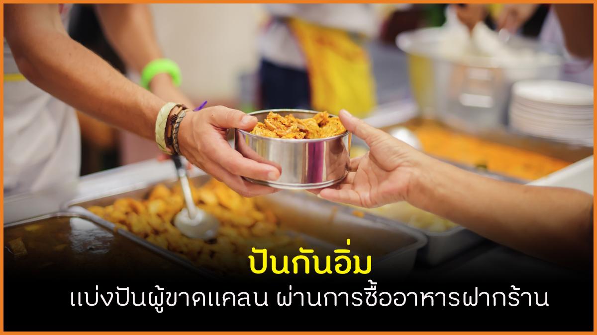 ปันกันอิ่ม แบ่งปันผู้ขาดแคลน ผ่านการซื้ออาหารฝากร้าน thaihealth