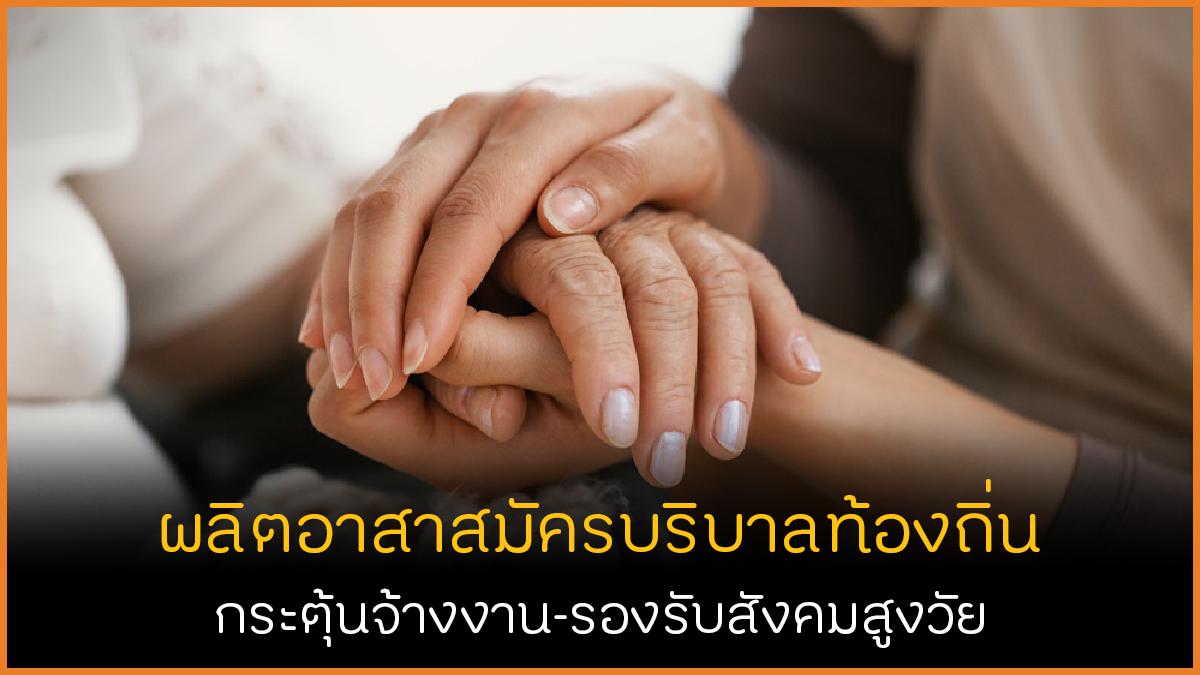 อาสาบริบาลท้องถิ่น รองรับสังคมสูงวัย thaihealth