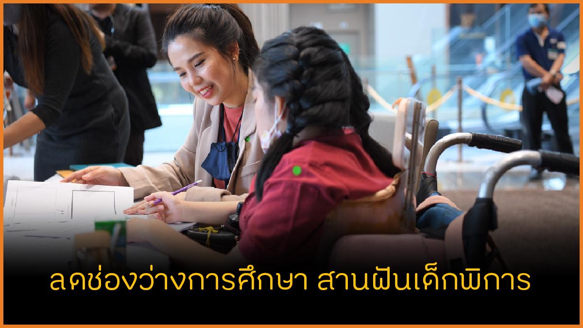 ลดช่องว่างการศึกษา สานฝันเด็กพิการ thaihealth