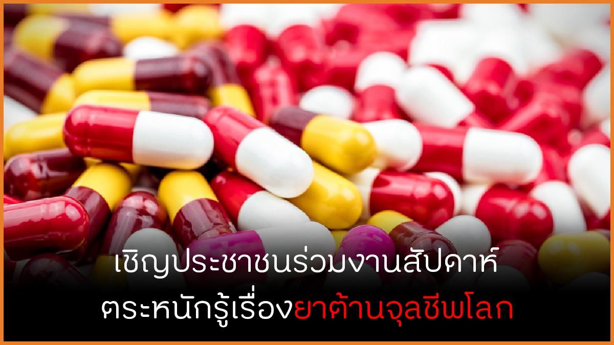เชิญร่วมงานสัปดาห์ ตระหนักรู้เรื่องยาต้านจุลชีพโลก thaihealth