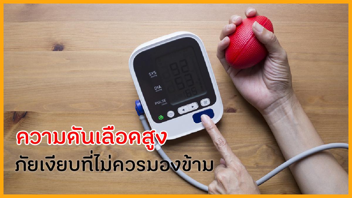 ความดันเลือดสูง ภัยเงียบที่ไม่ควรมองข้าม thaihealth