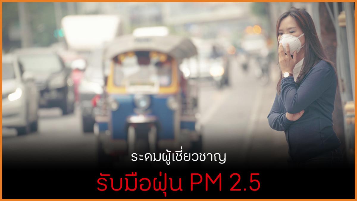 ระดมผู้เชี่ยวชาญ รับมือฝุ่น PM 2.5 thaihealth