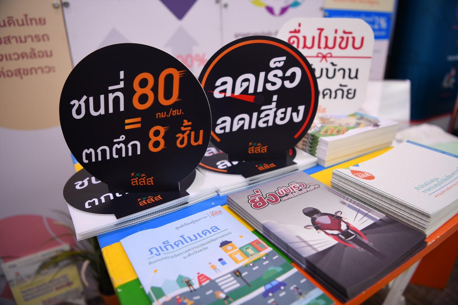 สสส.จับมือภาคีฯ ลดอุบัติเหตุ สร้างความปลอดภัยทางถนน thaihealth