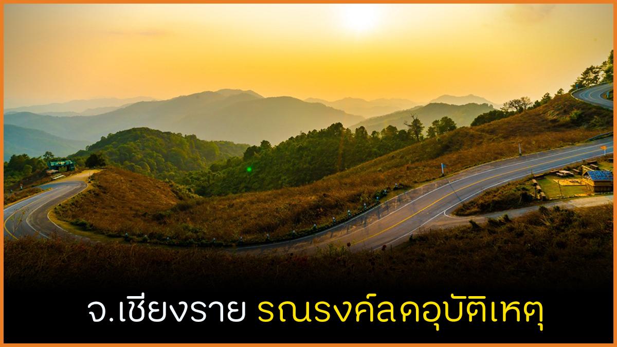 จ.เชียงราย รณรงค์ลดอุบัติเหตุ thaihealth