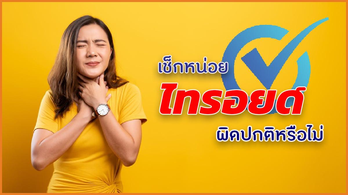 เช็กหน่อย ไทรอยด์ผิดปกติหรือไม่ thaihealth