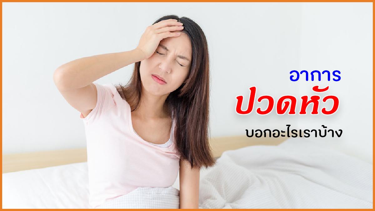 อาการปวดหัว บอกอะไรเราบ้าง thaihealth