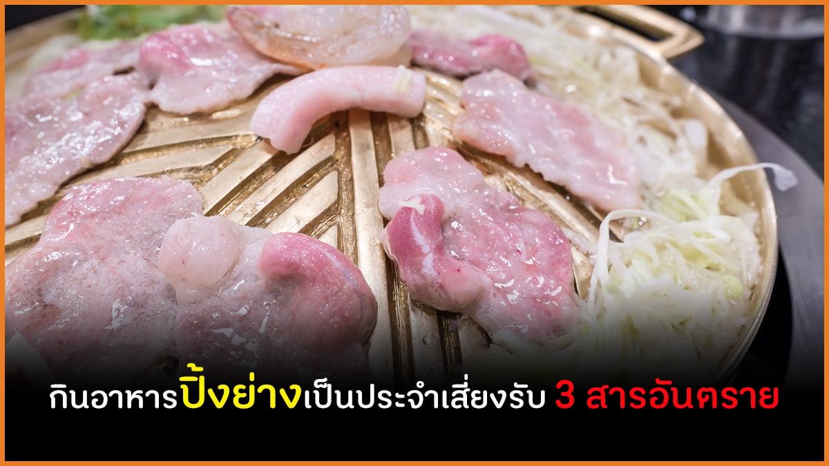 กินอาหารปิ้งย่างเป็นประจำเสี่ยงรับ 3 สารอันตราย thaihealth