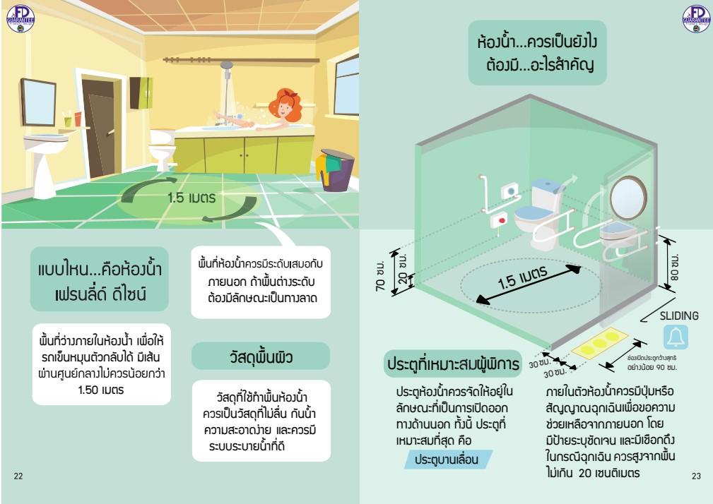 ส้วมวิถีใหม่ ห่างไกลโรค thaihealth