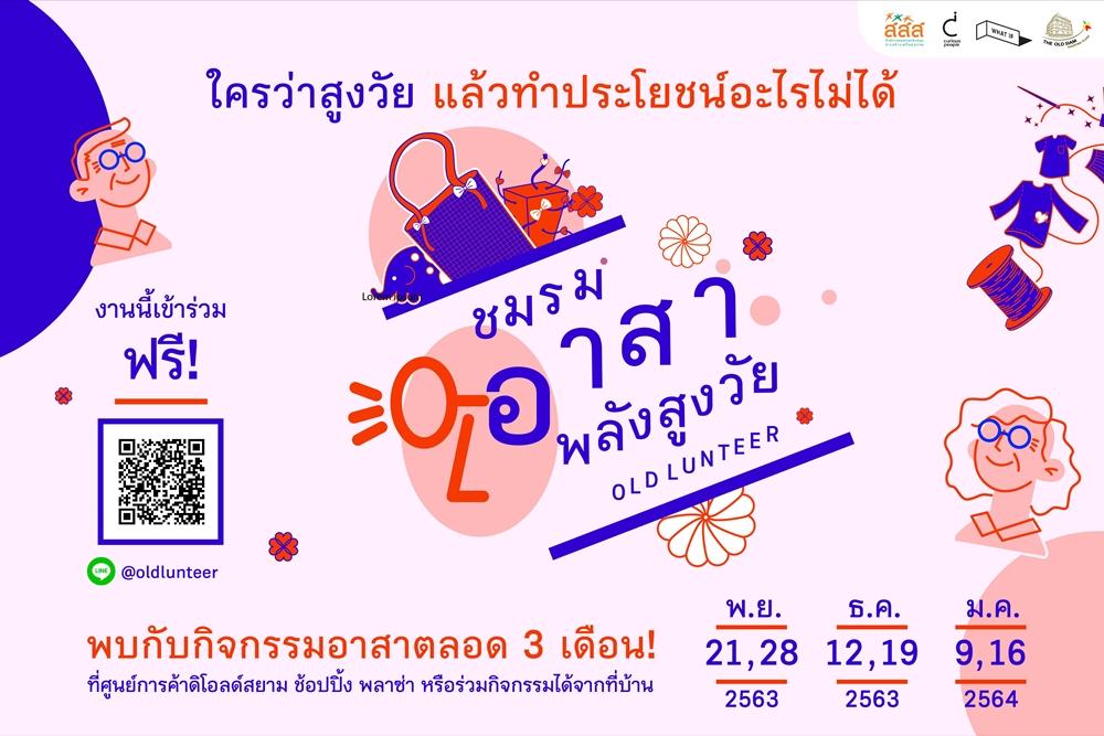 ชวนคนสูงวัยใจอาสา ทำกิจกรรมสร้างประโยชน์ thaihealth