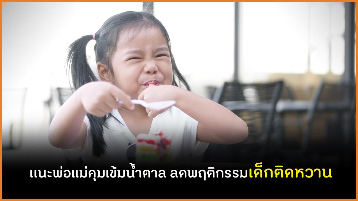 เเนะพ่อแม่คุมเข้มน้ำตาล ลดพฤติกรรมเด็กติดหวาน thaihealth