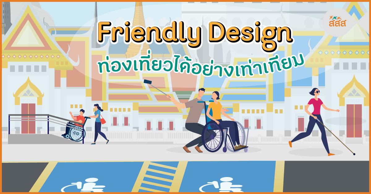 Friendly Design ท่องเที่ยวได้อย่างเท่าเทียม thaihealth