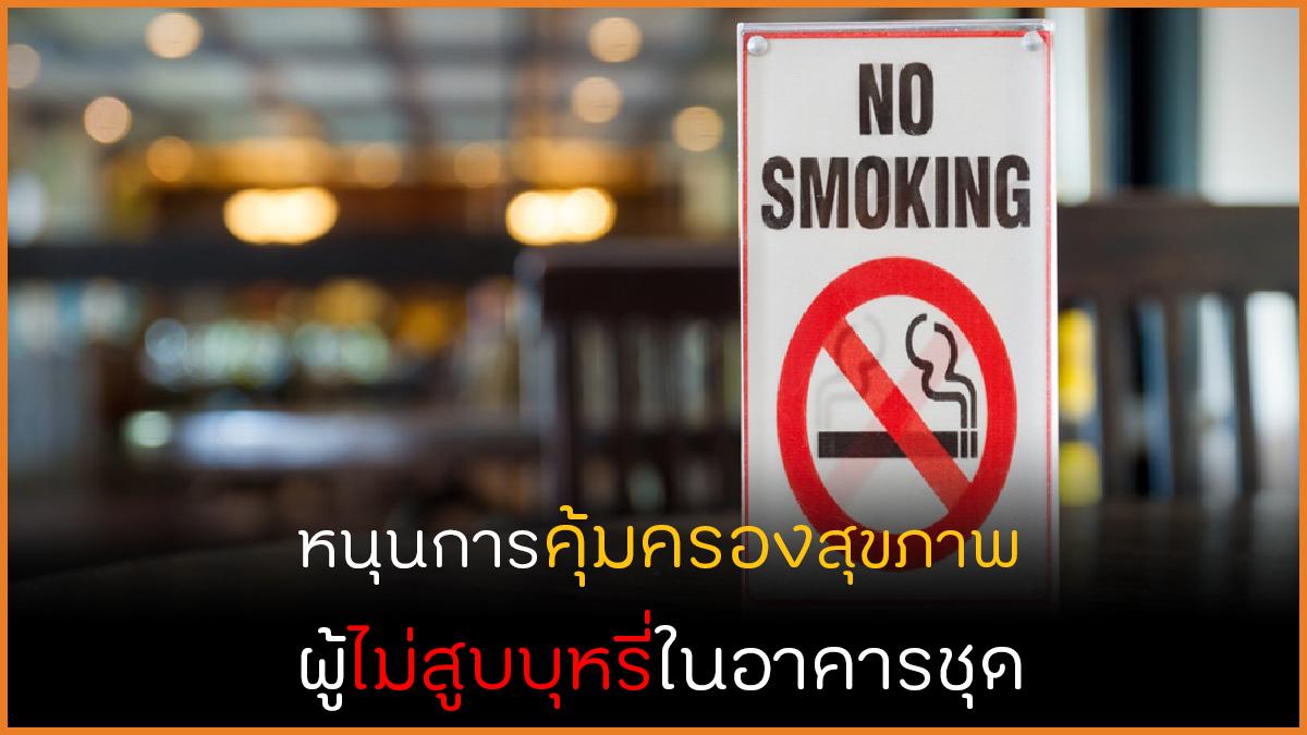 หนุนคุ้มครองสุขภาพผู้ไม่สูบบุรี่ภายในอาคารชุด thaihealth