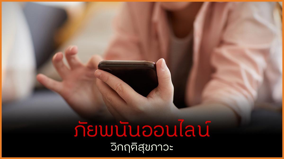 ภัยพนันออนไลน์ วิกฤติสุขภาวะ thaihealth