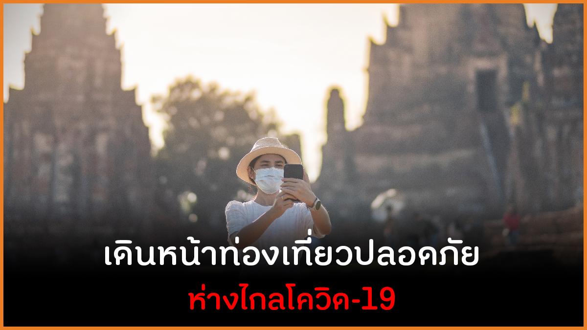 เดินหน้าท่องเที่ยวปลอดภัย-ห่างไกลโควิด-19 thaihealth