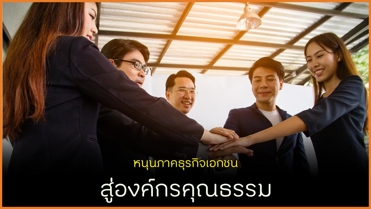 หนุนภาคธุรกิจเอกชน สู่องค์กรคุณธรรม thaihealth