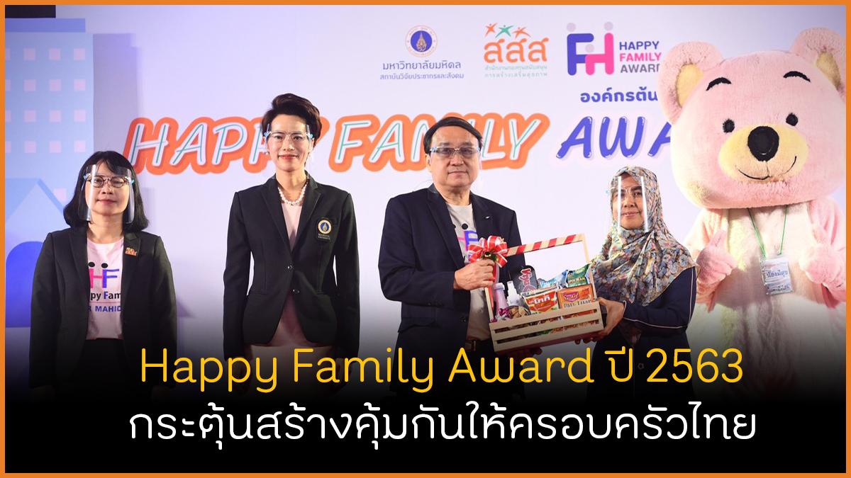 Happy Family Award กระตุ้นสร้างคุ้มกันให้ครอบครัวไทย thaihealth