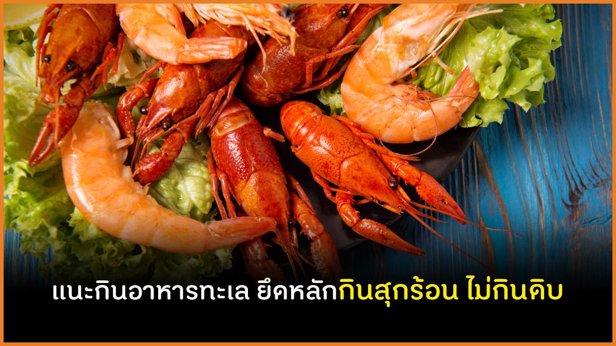 แนะกินอาหารทะเล ยึดหลักกินสุกร้อน ไม่กินดิบ thaihealth