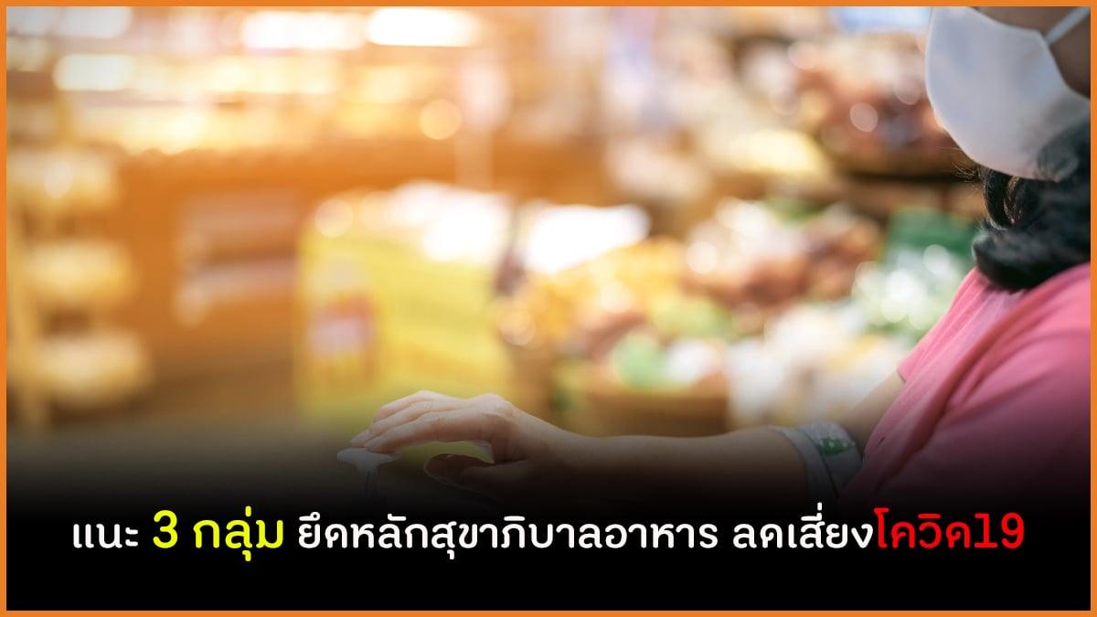 แนะ 3 กลุ่ม ยึดหลักสุขาภิบาลอาหาร ลดเสี่ยงโควิด19 thaihealth