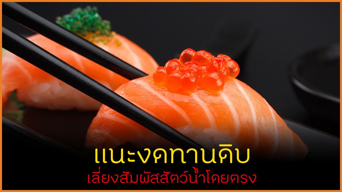 ป้องกันโควิดงดทานดิบ เลี่ยงสัมผัส thaihealth