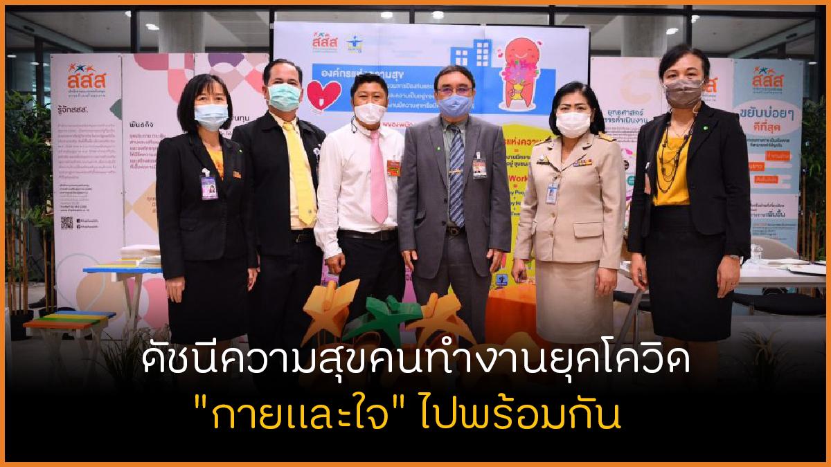 ดัชนีความสุขคนทำงานยุคโควิด-19 thaihealth