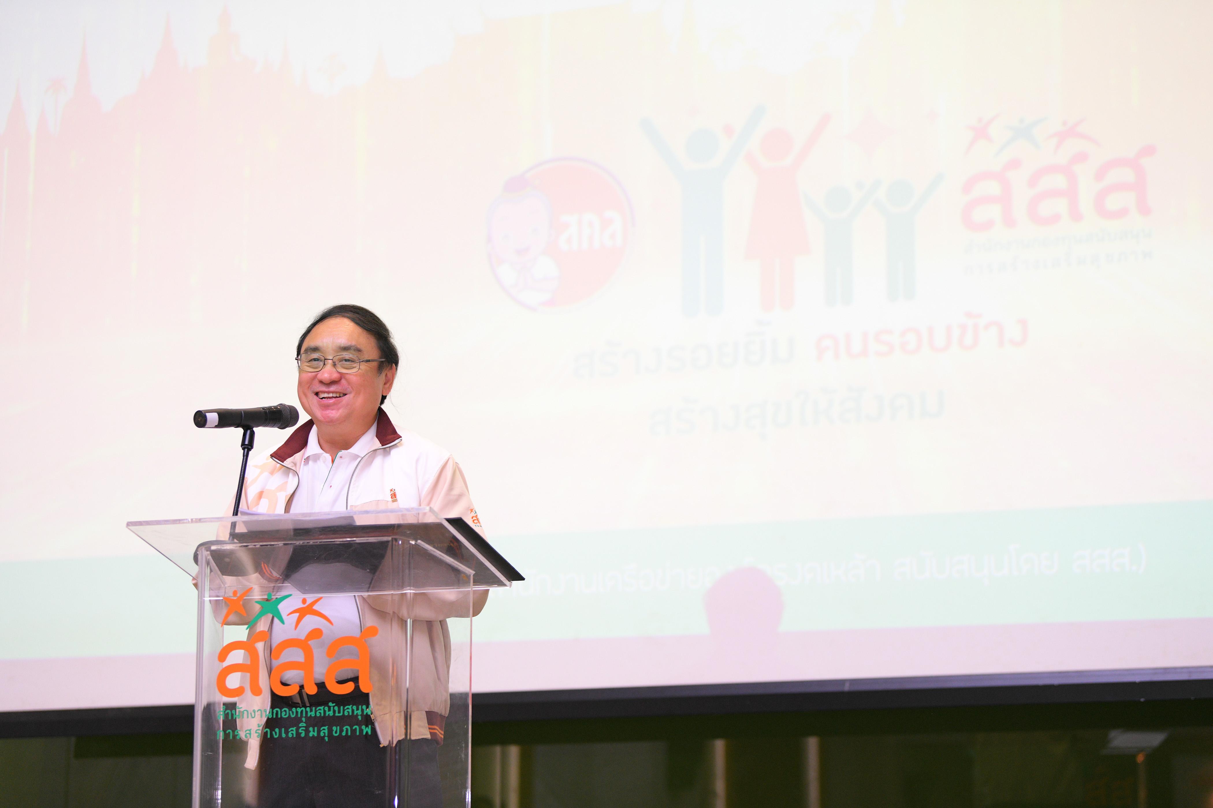 """19 ปี สสส. สานพลังสร้างสุขภาวะสังคมไทย ท่ามกลางวิกฤต (โควิด-19) ที่เป็นโอกาส ปลุก """"ชีวิตวิถีใหม่"""" thaihealth"""