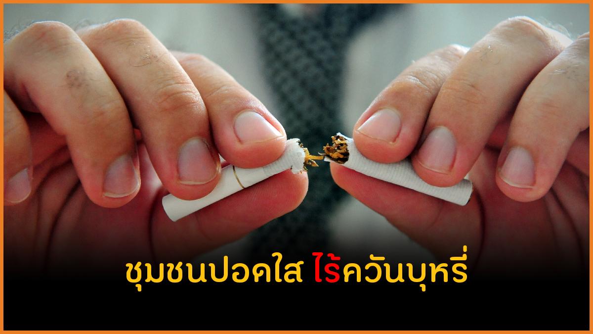 ชุมชนปอดใส ไร้ควันบุหรี่ thaihealth