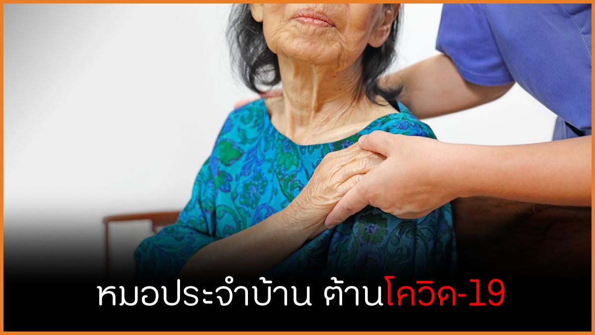 หมอประจำบ้าน ต้านโควิด-19 thaihealth