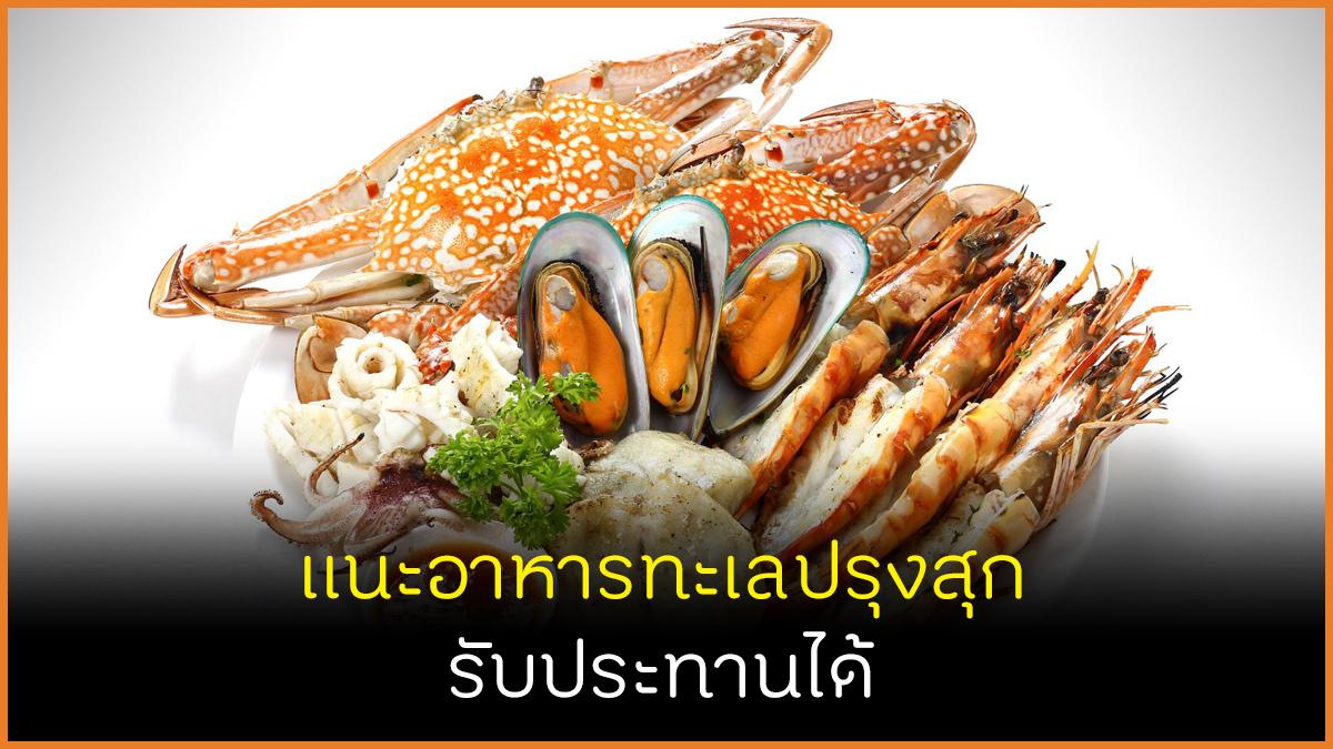 อาหารทะเลปรุงสุก รับประทานได้ thaihealth